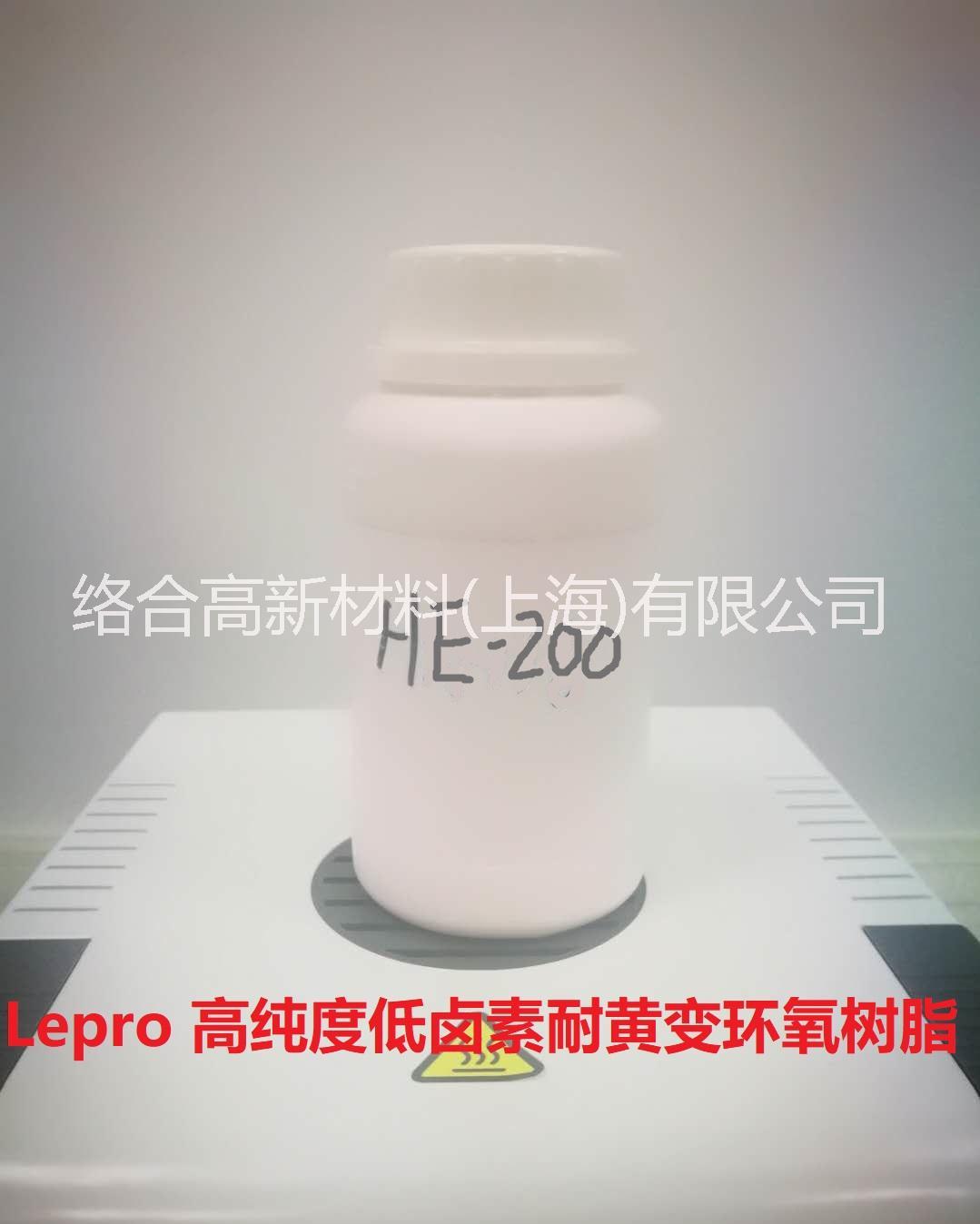 高纯度低卤素耐黄变改性环氧树脂HE系列 高端LED封装