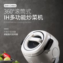 赛米控家用炒菜机智能烹饪机滚筒锅赛米控cm-800炒菜机批发