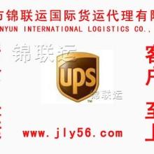 深圳供应UPS国际快递 UPS公司 UPS快递 UPS价格查询服务图片