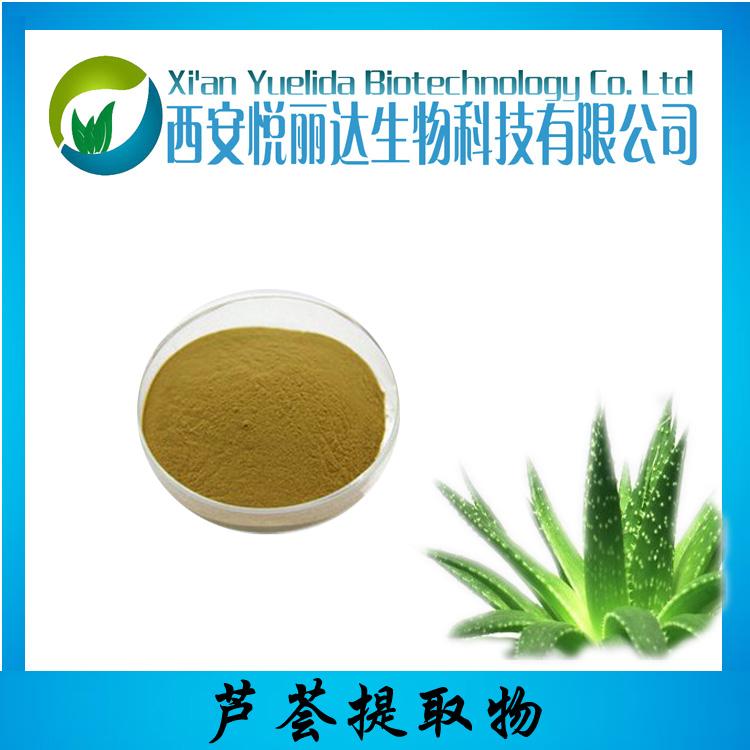 芦荟提取物 芦荟甙10%20% 芦荟提取物芦荟甙10%20%