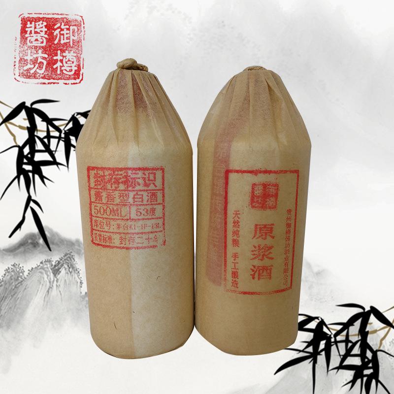 茅台镇原浆酒20年 贵州特产 酱香型白酒生产厂家 茅台镇厂家直销 纯粮食酒 白酒整箱批发