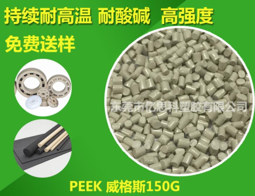 PEEK威格斯150G 东莞高强度PEEK威格斯原料