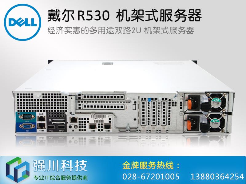 成都戴尔R530机架式服务器报价