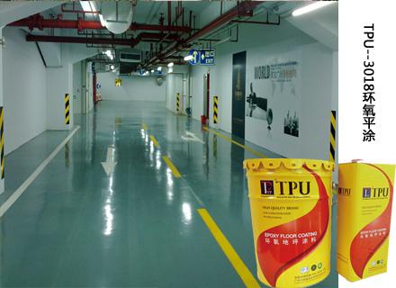 广州TPU--3018环氧平涂
