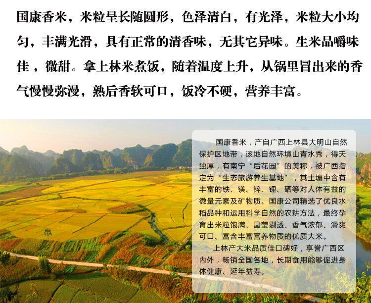 广西哪里有上林大米批发-广西特产国康香米招商加盟热线/厂家批发价格