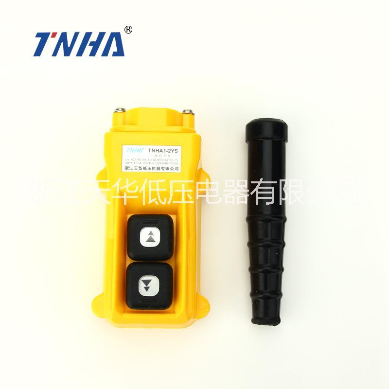 TNHA1-2Y TNHA1-2Y防雨型行车起重机按钮 工业无线 行车按钮开关