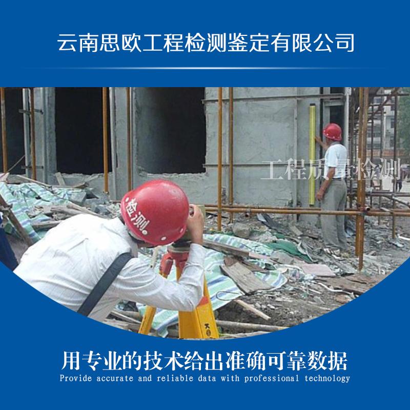 工程质量检测公司 云南工程质量检测中心