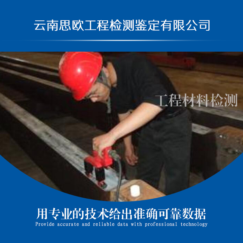 云南工程材料检测公司  工程材料检测等级  工程材料检测单位