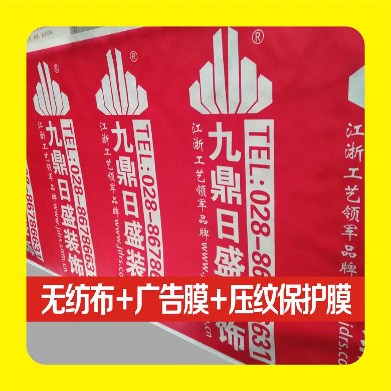 内蒙古宁夏新疆西藏装修工地地面门窗墙面无纺布加棉压纹保护膜垫