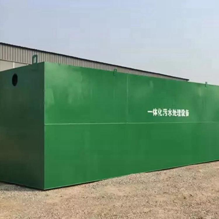 山东生活污水处理设备厂 地埋式生活污水处理设备 餐具洗涤污水处理成套设备 小型医院污水处理设备  污水处理设备 污水处理