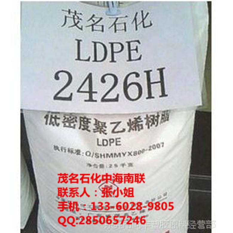 吹膜低密度聚乙烯LDPE2426