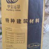 山东济宁生产C60灌浆料质量最棒厂家直销(华宝远景)