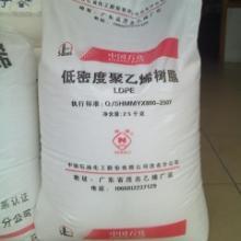 高压(LDPE)系列优质聚乙烯茂名石化树脂批发