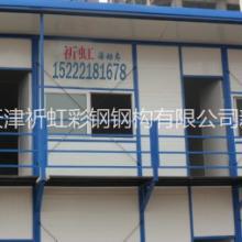 河北衡水故城县活动房哪家好 祈虹彩钢直接厂家生产安装一条龙图片