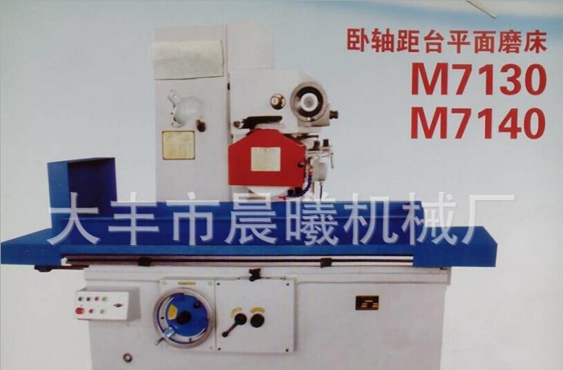 M7130卧轴矩台平面磨床  大型平面磨床  精密磨床