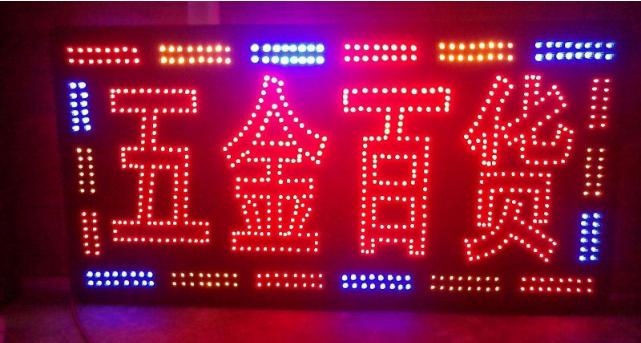 LED电子灯箱   制作安装   厂家批发   定做   彩色