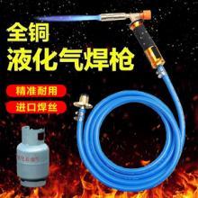 无氧液化气焊枪焊接铜管空调铝管高温喷火枪家用工具