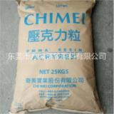 供应高流动CM-211 耐高温PMMA塑料  哪里买PMMA塑胶原料
