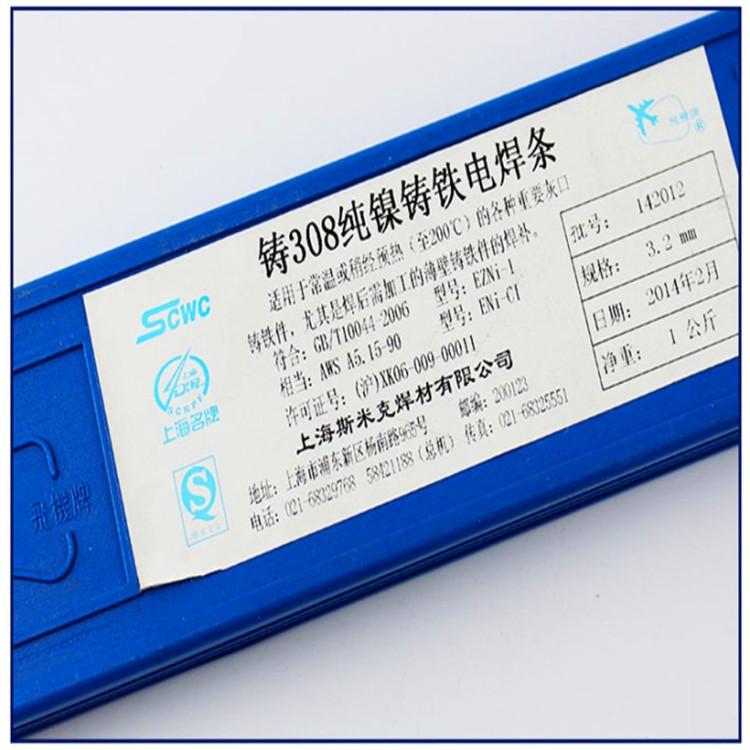 斯米克Z308纯镍铸铁焊条生铁焊条