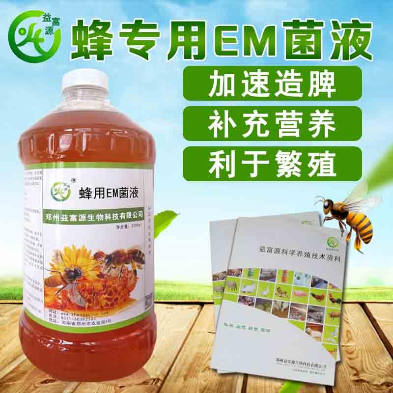 益富源EM菌液养蜜蜂出蜜产量高 益富源蜂用EM菌液养蜜蜂产蜜高