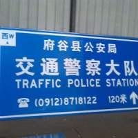 甘肃交通安全标志牌