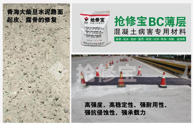 江西南昌住宅水泥路起皮起砂 修补施工方案 抢修宝BC经济型
