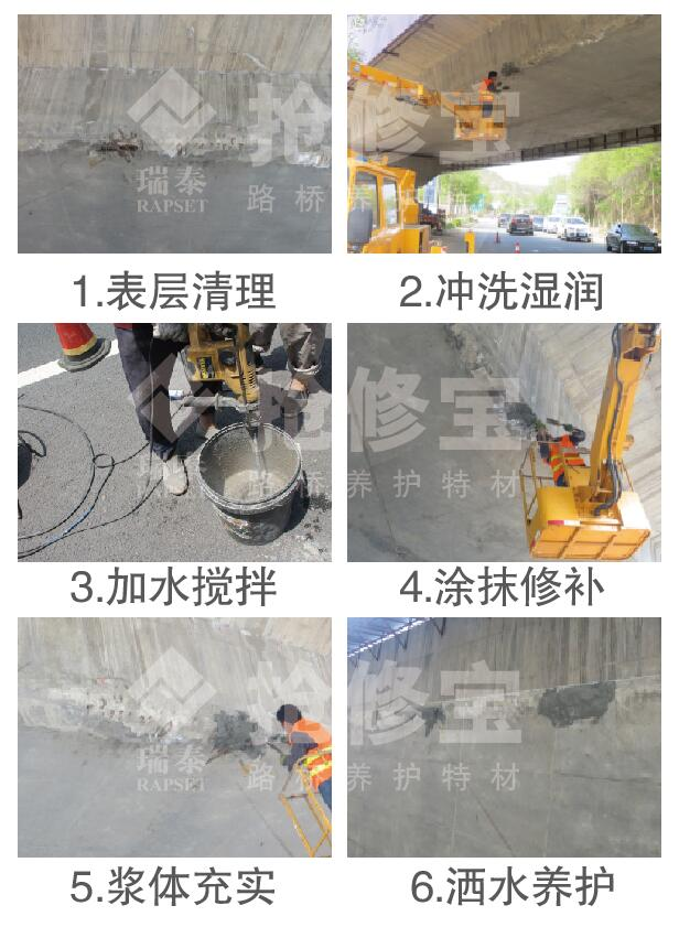 海南桥墩防撞墙山洞立顶侧面快速修复技术工艺 防流挂修补