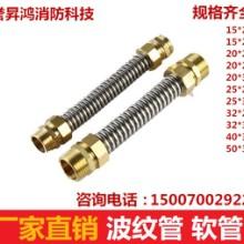 西湖区厂家利水空调波纹管 风机盘管软管 波纹管金属软管32*25黄铜批发