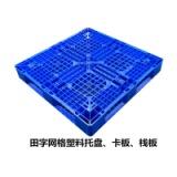 卡板_地台板_塑料板_番禺乔丰专业供应商价格实惠