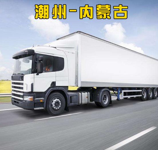 广东潮州往内蒙古锡林郭勒盟销售