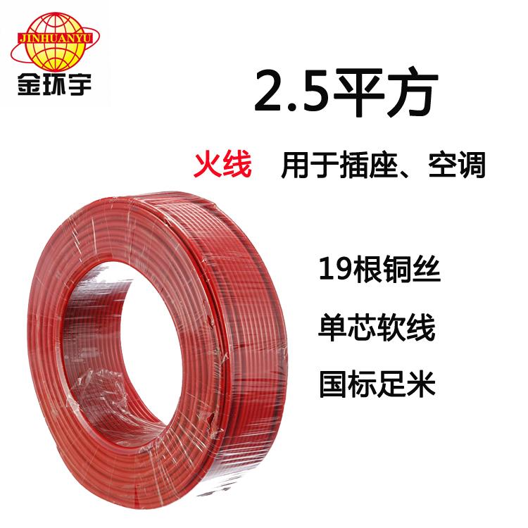 家装家用电线BVR 金环宇电线电缆BVR2.5平方国标单芯铜芯家装软线红绿黄蓝黑双色