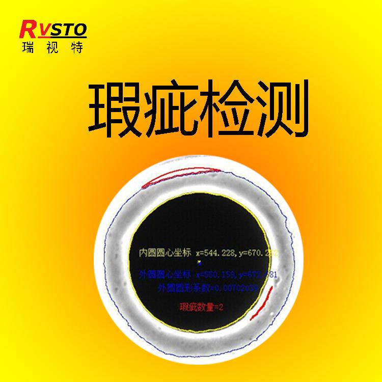 包邮玻璃杯外观视觉检测设备CCD视觉检测深圳厂家
