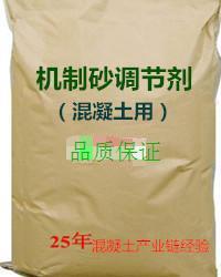 解决混凝土使用机制砂后和易性不好的新产品 机制砂调节剂
