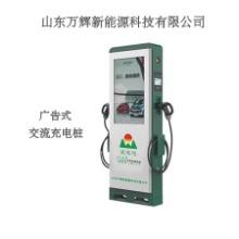新能源汽车交流充电桩 汽车充电站投资多少钱 山东万辉兖充电图片