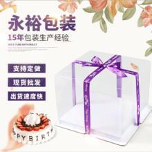 海珠蛋糕盒制作公司 广州蛋糕盒制作商家 广州蛋糕盒制作厂 海珠塑蛋糕盒制作公司 塑胶蛋糕盒批发 蛋糕盒制作