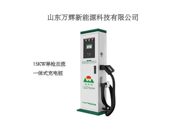 新能源电动汽车直流充电桩多少钱一台-山东万辉兖充电厂家大品牌