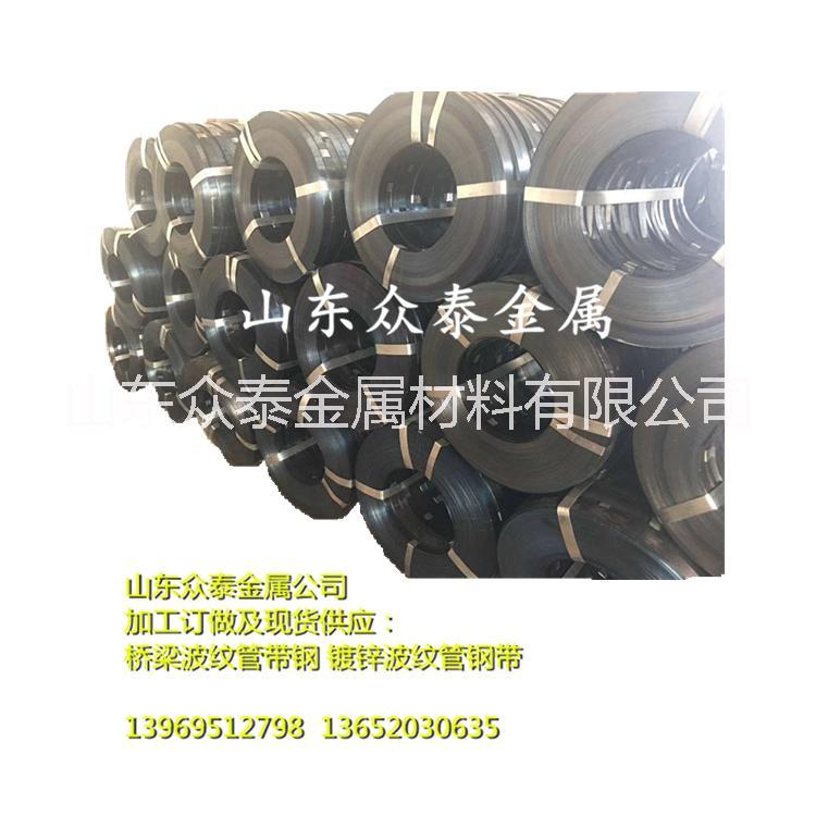 波纹管带钢  电缆用钢带0.5*35mm 电缆用钢带0.5*35mm镀锌