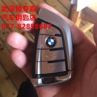 武汉汽车钥匙图片、认准锁专嘉