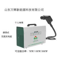 电动车充电桩 充电 电动汽车充电桩厂家排名 山东万辉兖充电厂家大品牌