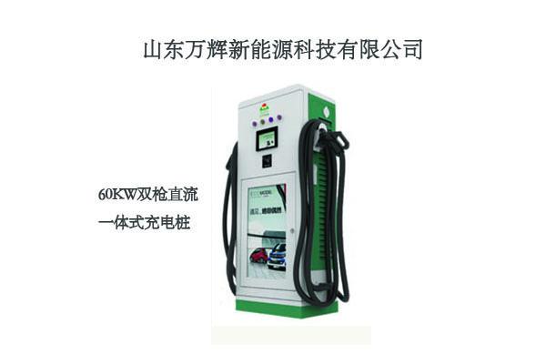 120KW直流快速电动汽车充电桩 -山东万辉兖充电WHYCD-DC系列