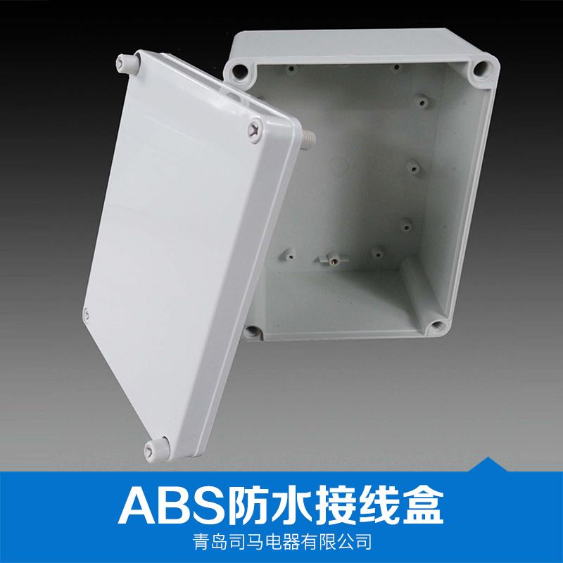 ABS防水静电盒 塑料防水盒 防水盒厂家 坚固耐用 品质保障