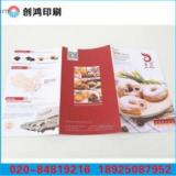食品折页印刷 食品折页印刷报价 食品折页印刷生产厂家 食品折页印刷批发 食品折页印刷直销