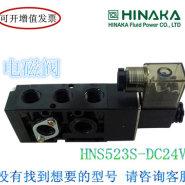 HNS523S3B1B图片