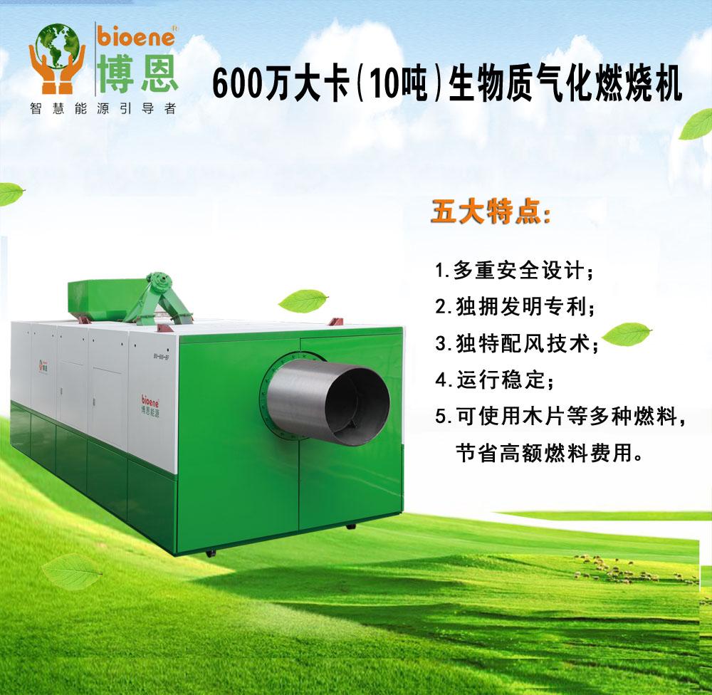 博恩600万大卡多料种大型生物质气化炉 10吨锅炉改造用自动排渣10吨生物质燃烧机价格