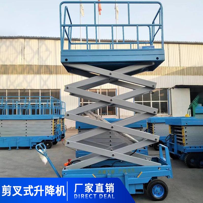 南京剪叉式高空作业平台厂家直销批发报价供应电话