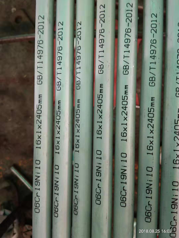 浙江优质不锈钢小口无缝钢管 不锈钢小口无缝钢管 TP316L供应不锈钢无缝钢管