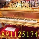 北京钢琴回收公司 星海雅马哈卡哇伊钢琴回收斯坦威等