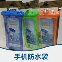 手机防水袋|手机防水袋供应商报价|手机防水袋供应商报价|手机防水袋供货商直销公司电话 手机防水袋厂家报价