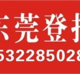 供应驾驶证遗失登报/东莞日报遗失声明