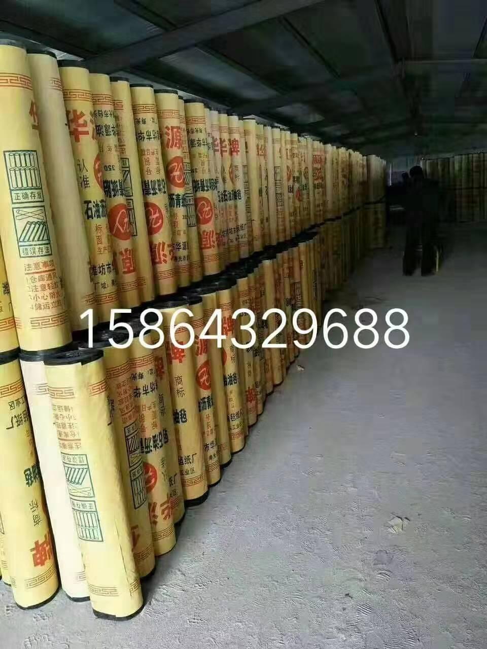 华源油毡纸厂 河南华源油毡纸多少钱一卷 河南华源油毡纸专业生产商